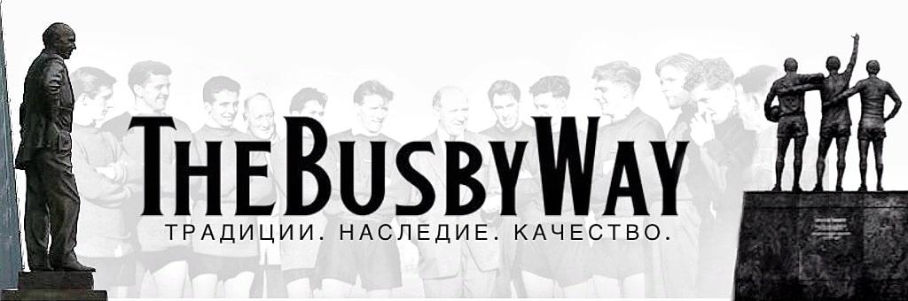 Партнёрский материал от паблика Вконтакте о «Манчестер Юнайтед» - The Busby Way